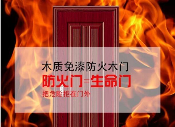 防火门厂家分享防火门的ABC类之分
